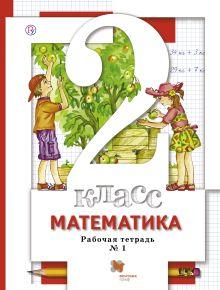 Минаева С.С., Зяблова Е.Н. - Математика. 2 класс. Рабочая тетрадь № 1 обложка книги