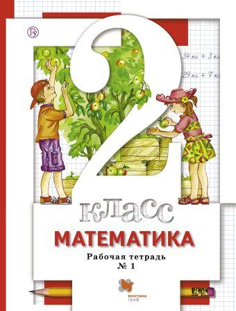 Математика. 2 класс. Рабочая тетрадь № 1 Минаева С.С., Зяблова Е.Н.