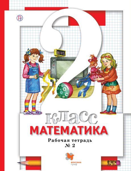 Математика. 2 класс. Рабочая тетрадь № 2