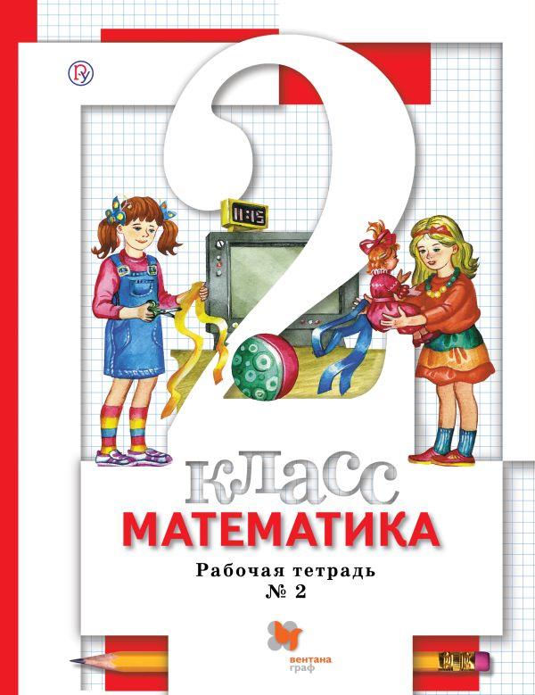 Математика. 2 класс. Рабочая тетрадь № 2 Минаева С.С., Зяблова Е.Н.