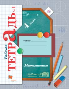 Математика. 4 класс. Рабочая тетрадь № 1 обложка книги