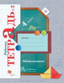 Математика. 4 класс. Рабочая тетрадь № 2 обложка книги
