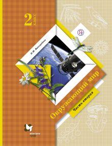 Виноградова Н.Ф. - Окружающий мир. 2класс. Учебник. Часть 2 обложка книги