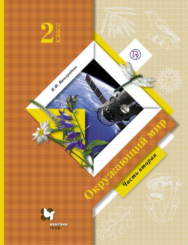 Окружающий мир. 2класс. Учебник. Часть 2 Виноградова Н.Ф.