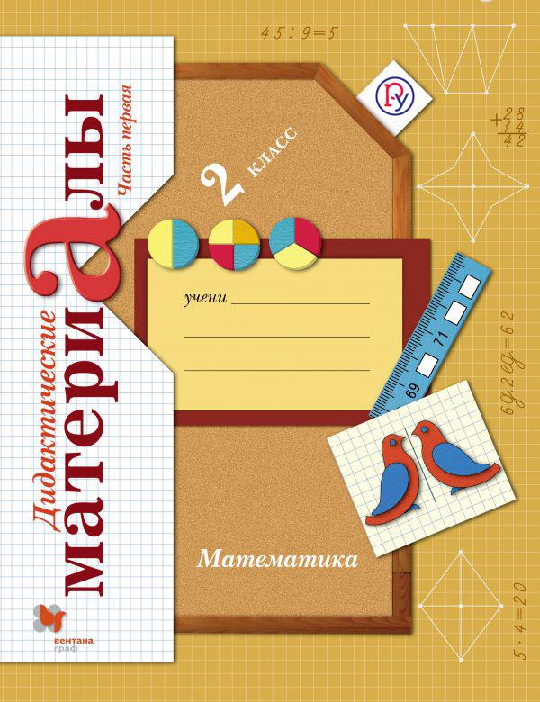 Математика. 2 класс. Дидактические материалы. Часть 1. 2