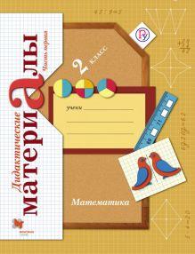 Рудницкая В.Н. - Математика. В 2 частях. 2кл. Дидактические материалы. Изд.2 обложка книги