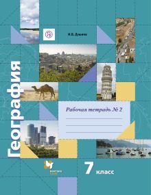 Душина И.В. - География. 7класс. Рабочая тетрадь № 2 обложка книги