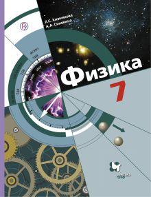 Хижнякова Л.С., Синявина А.А. - Физика. 7 класс. Учебник. обложка книги