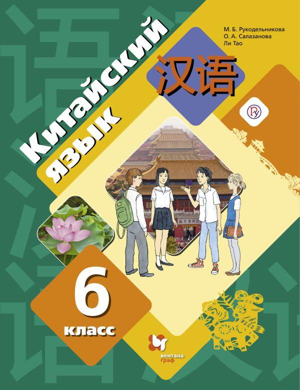 Китайский язык. Второй иностранный язык. 6 класс. Учебное пособие - страница 0