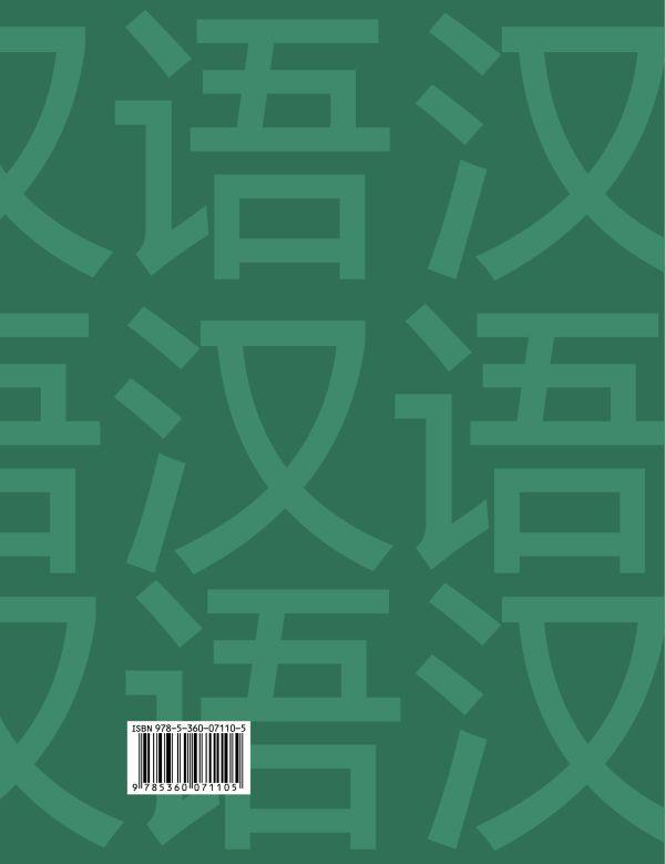 Китайский язык. Второй иностранный язык. 6 класс. Учебное пособие - страница 17