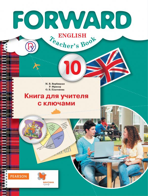 Английский язык. Базовый уровень. 10 класс. Книга для учителя с ключами