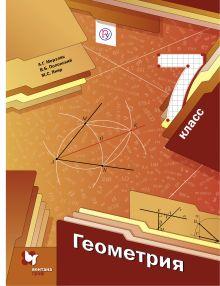 МерзлякА.Г., ПолонскийВ.Б., ЯкирМ.С. - Геометрия. 7класс. Учебник обложка книги