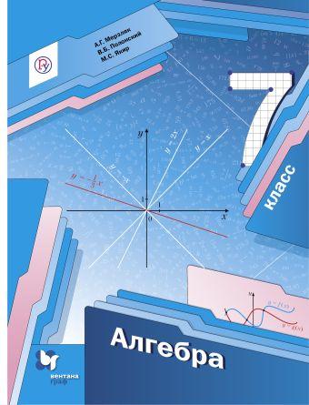 Алгебра. 7класс. Учебник МерзлякА.Г., ПолонскийВ.Б., ЯкирМ.С.