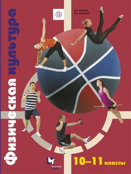 Физическая культура. 10–11классы. Учебник