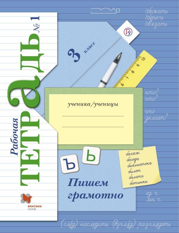 Пишем грамотно. 3класс. Рабочая тетрадь № 1 Кузнецова М.И.