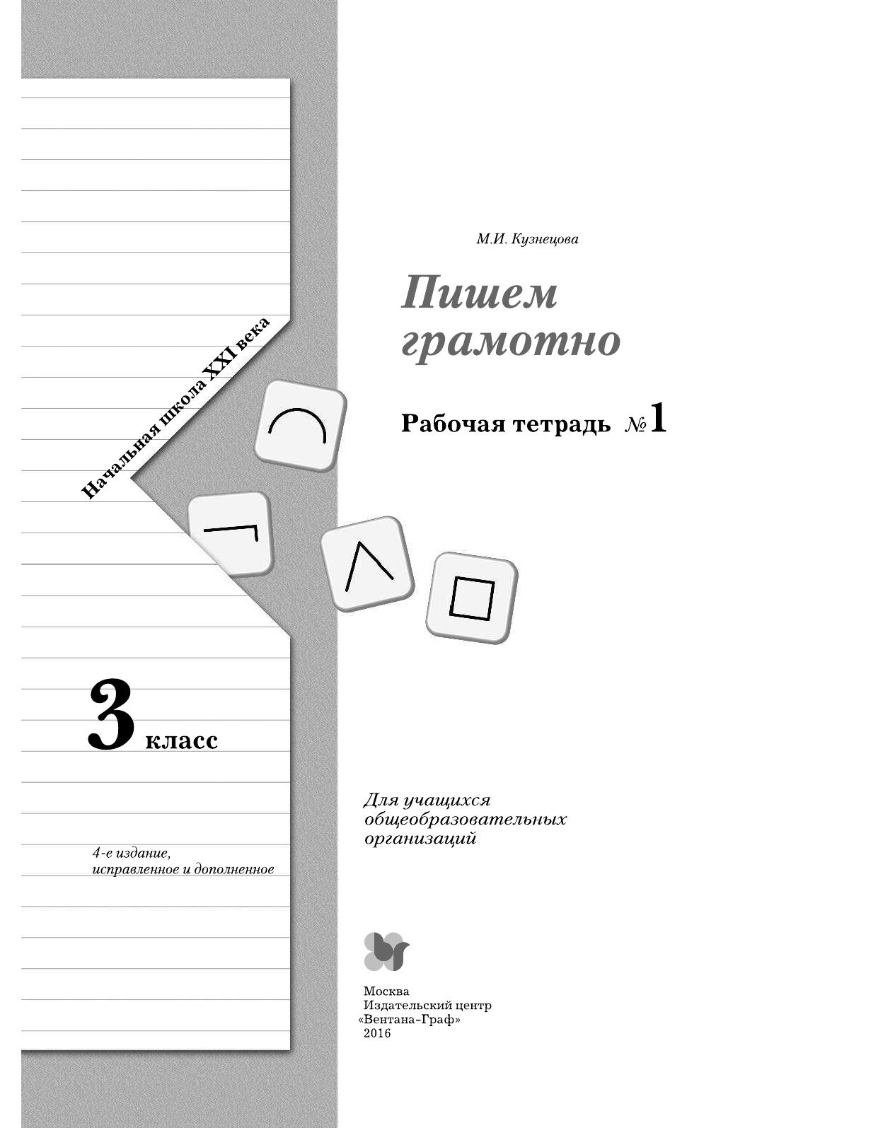Фгос тетради решебник грамотно 4 класс к пишем