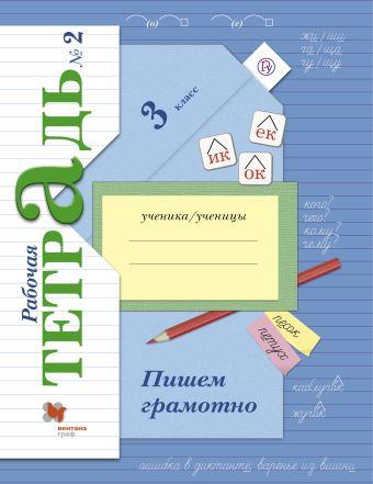 Пишем грамотно. 3класс. Рабочая тетрадь № 2 Кузнецова М.И.