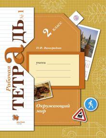 Виноградова Н.Ф. - Окружающий мир. 2класс. Рабочая тетрадь № 1 обложка книги