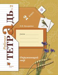 Виноградова Н.Ф. - Окружающий мир. 2класс. Рабочая тетрадь № 2 обложка книги