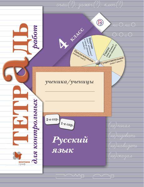 Русский язык. 4класс. Тетрадь для контрольных работ