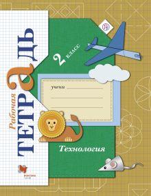Лутцева Е.А. - Технология. 2класс. Рабочая тетрадь обложка книги