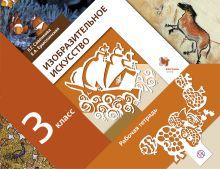Ермолинская Е.А., Савенкова Л.Г. - Изобразительное искусство. 3класс. Рабочая тетрадь обложка книги