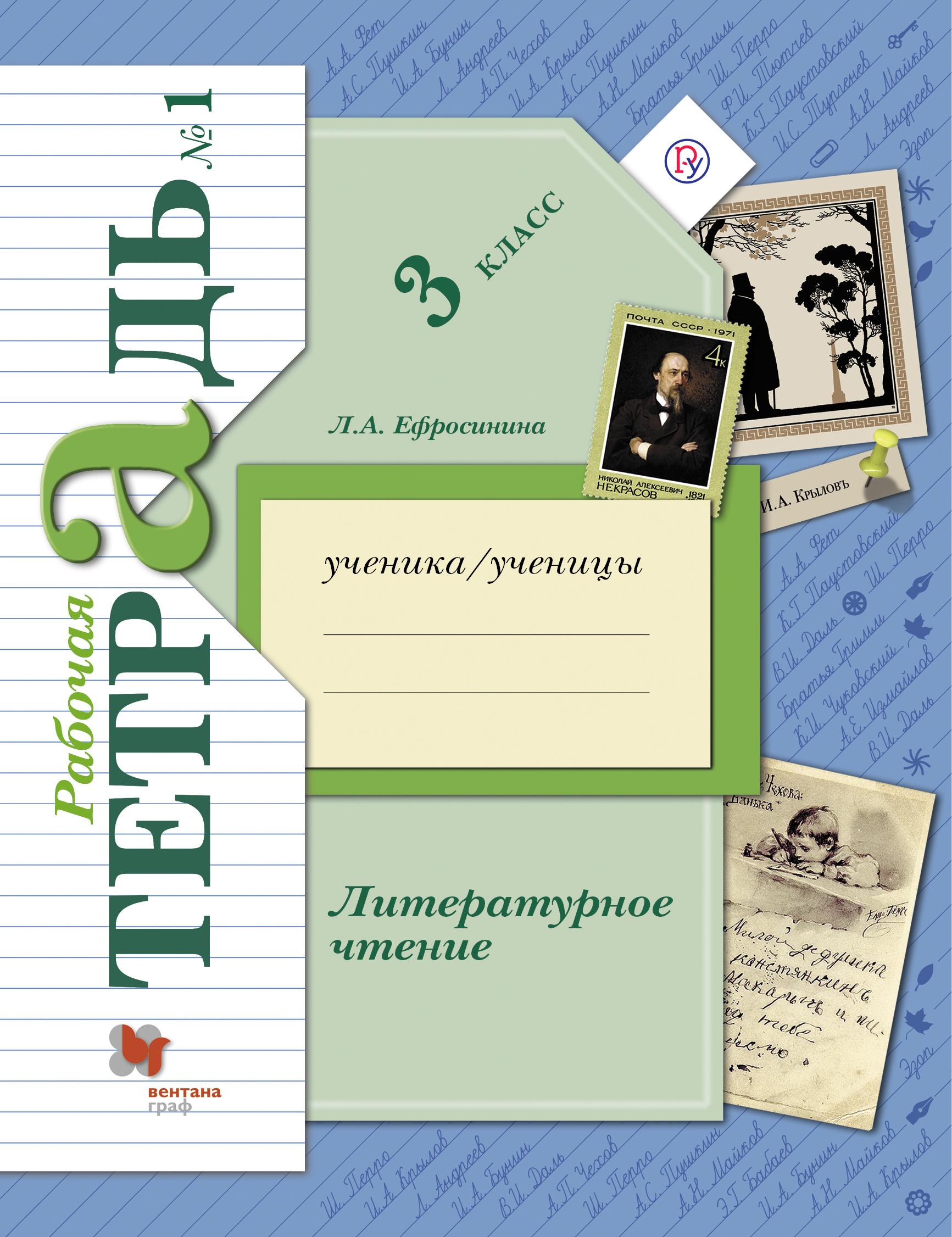 Литературное чтение. 3класс. Рабочая тетрадь № 1