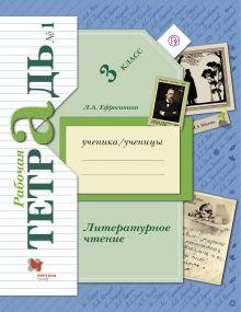 Ефросинина Л.А. - Литературное чтение. 3класс. Рабочая тетрадь № 1 обложка книги