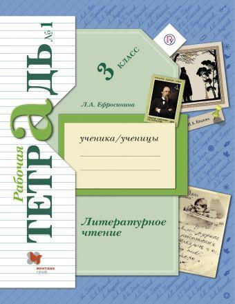 Литературное чтение. 3класс. Рабочая тетрадь № 1 Ефросинина Л.А.