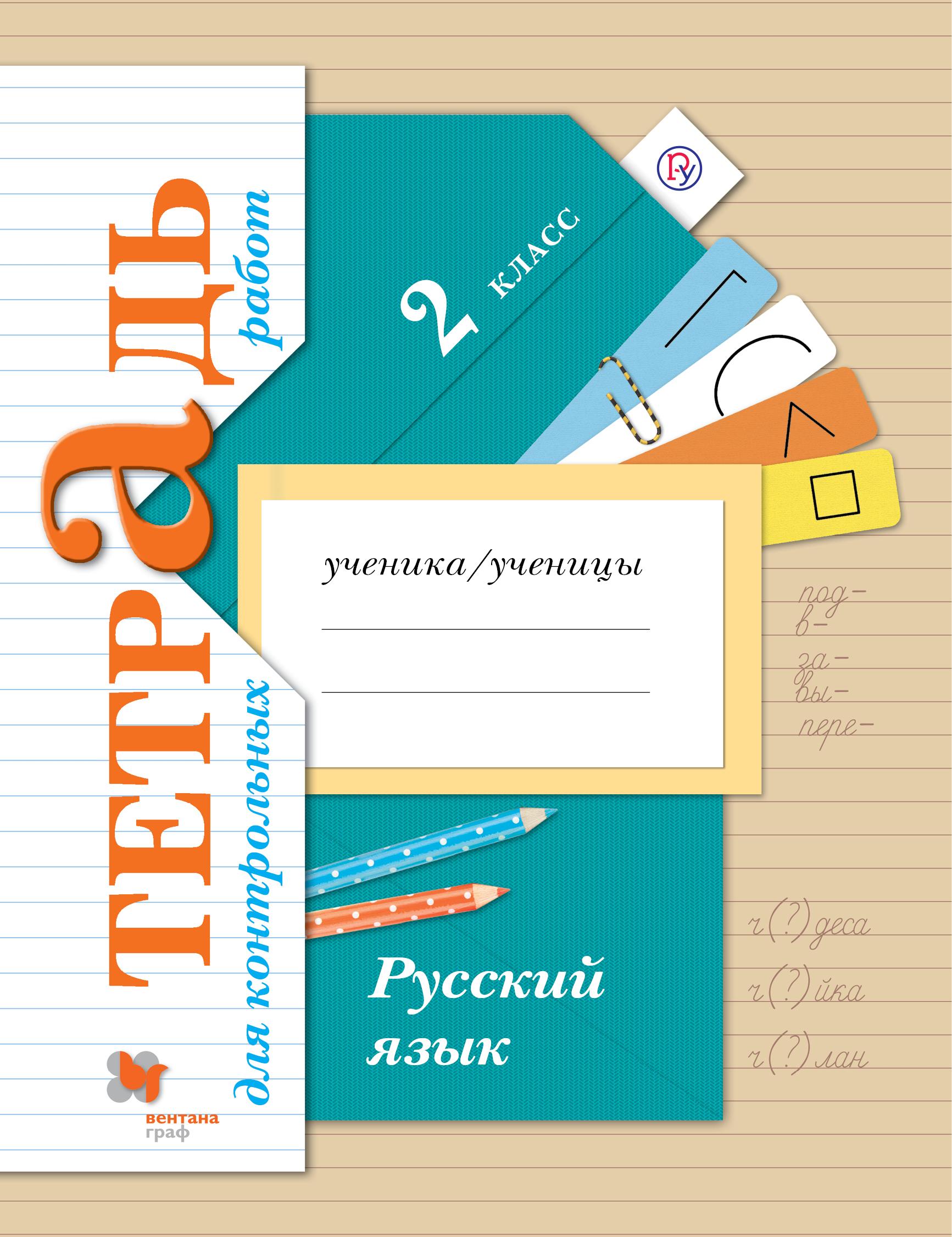 Русский язык. 2класс. Тетрадь для контрольных работ