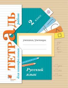 Русский язык. 2класс. Тетрадь для контрольных работ обложка книги