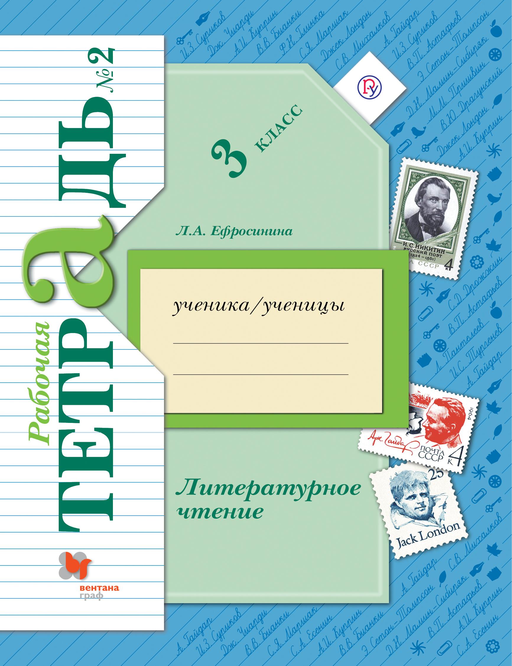 Литературное чтение. 3класс. Рабочая тетрадь № 2