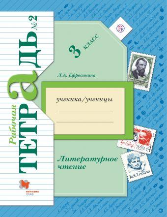 Литературное чтение. 3класс. Рабочая тетрадь № 2 Ефросинина Л.А.