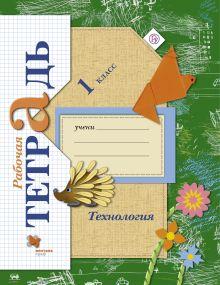 Лутцева Е.А., Зуева Т.П. - Технология. 1класс. Рабочая тетрадь обложка книги