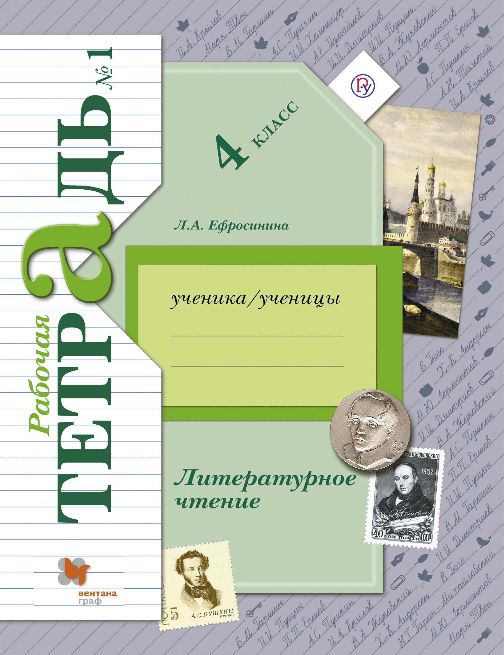 Литературное чтение. 4класс. Рабочая тетрадь № 1