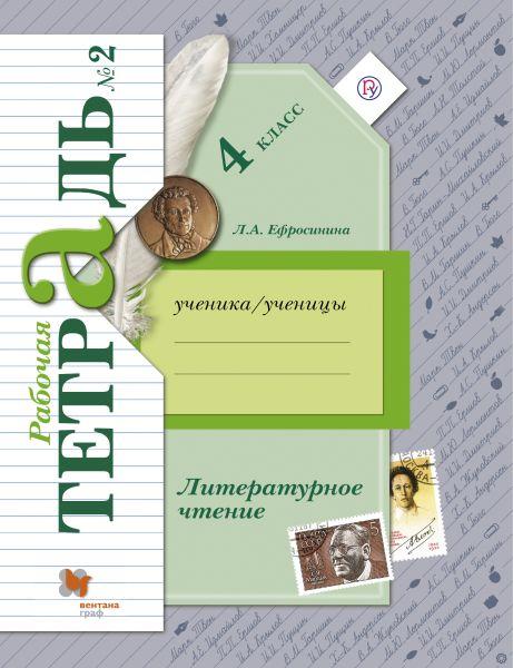 Литературное чтение. 4класс. Рабочая тетрадь № 2