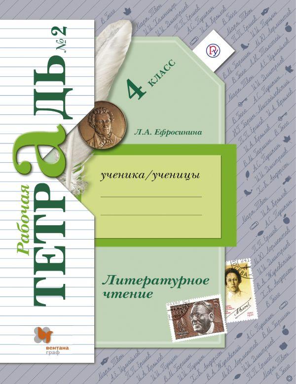 Литературное чтение. 4класс. Рабочая тетрадь № 2 Ефросинина Л.А.