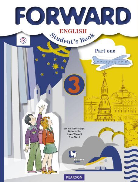 Английский язык. 3класс. Учебник. Часть 1