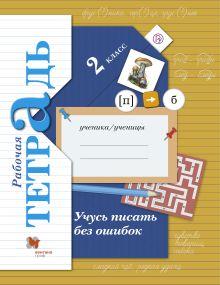 Кузнецова М.И. - Учусь писать без ошибок. 2класс. Рабочая тетрадь обложка книги