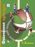 Физическая культура. 1-2классы. Учебник