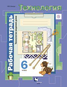 Синица Н.В. - Технология. Технологии ведения дома. 6класс. Рабочая тетрадь обложка книги