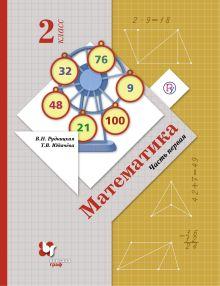 Математика. 2 класс. Учебник. Часть 1 обложка книги