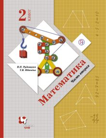 Математика. 2класс. Учебник. Комплект в 2-х частях обложка книги