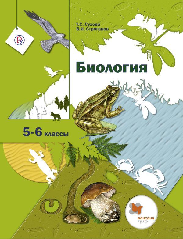 Биология. 5–6классы. Учебник Сухова Т.С.