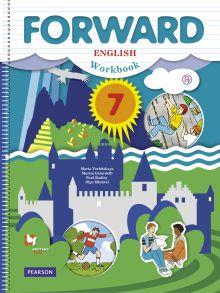Вербицкая М.В., Гаярделли М., Редли П. - Английский язык. 7класс. Рабочая тетрадь обложка книги