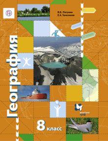 Пятунин В.Б., Таможняя Е.А., Дронов В.П. - География. 8класс. Учебник обложка книги
