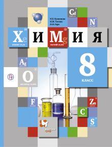 Кузнецова Н.Е., Титова И.М., Гара Н.Н. - Химия. 8 класс. Учебник обложка книги