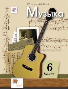 Музыка. 6класс. Учебник. обложка книги