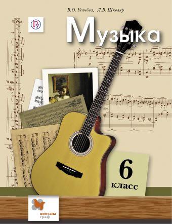 Музыка. 6 класс. Учебник Усачева В.О., Школяр Л.В.