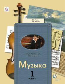 Музыка. 1 класс. Учебник обложка книги